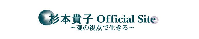 杉本貴子 Official Site